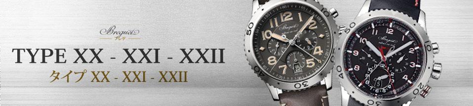 タイプ XX - XXI - XXII