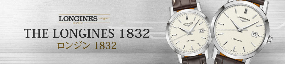 ロンジン 1832