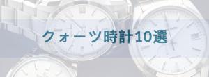 クォーツとは?高い精度が魅力的!クォーツ時計オススメ10選!
