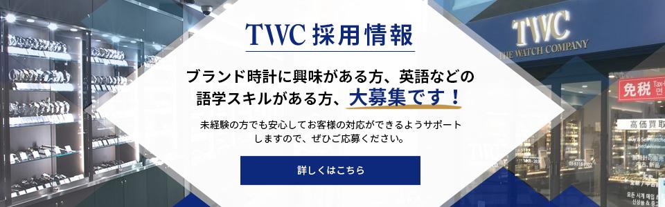TWC 採用情報